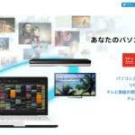 nasneをより快適に。視聴・録画・書き出しアプリ「PC TV Plus」をレビュー。